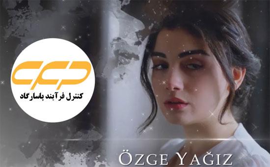 سریال ترکی سوگند
