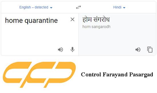 home quarantine in hindi