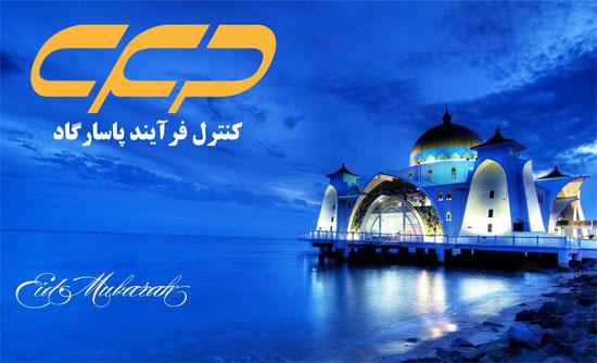 پیامک عید سعید فطر