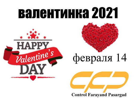валентинка 2021