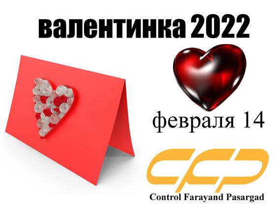 валентинка 2022